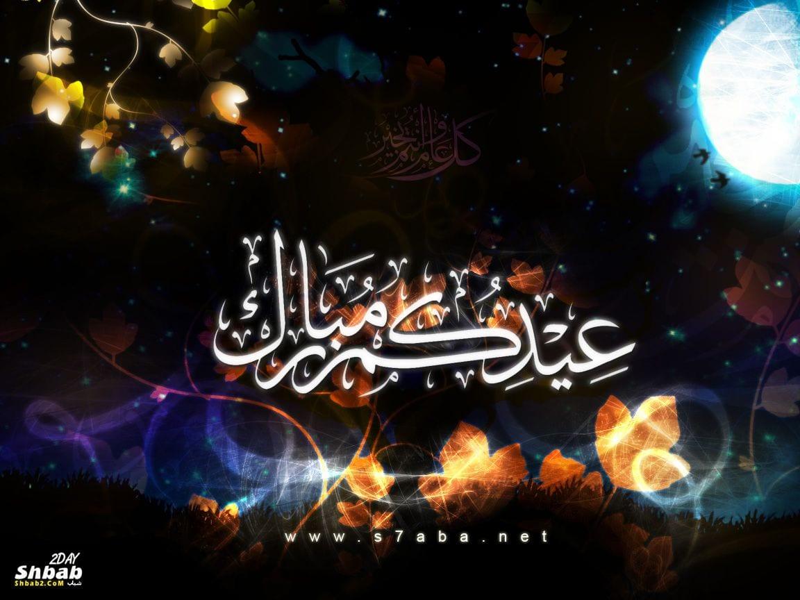 Photo of رسائل عيد الفطر 2020 رسائل عيد رمضان 1441 للاصدقاء لعيد الفطر