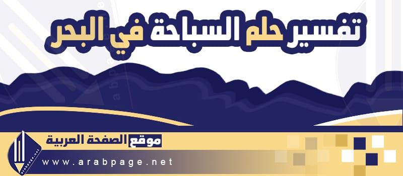 تفسير حلم السباحة في البحر - الصفحة العربية
