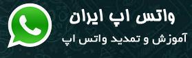 Photo of الكتائب اليمنية تعلن عن إختراق واتس اب ايران من قبل الكتائب اليمنية