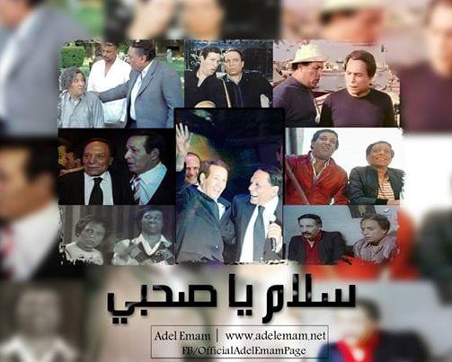 عادل إمام ينعي صديق عمره سعيد صالح