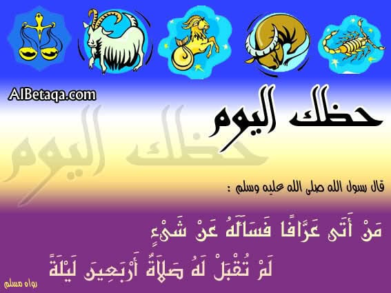 حظك اليم 4-4-2019 اليوم الجمعة من ابراج اليوم ابريل
