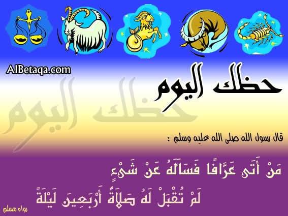 Photo of حظك اليوم 13-1-2017 abraj alyoum