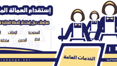 صورة استقدام العمالة المنزلية 1442 في السعودية الإمارات الكويت