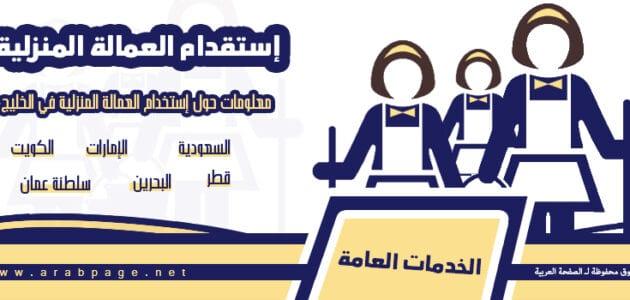 استقدام العمالة المنزلية 1442 في السعودية الإمارات الكويت