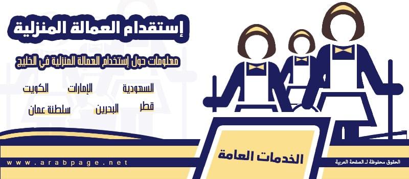 استقدام العمالة المنزلية 1442 في السعودية الإمارات الكويت - الصفحة العربية