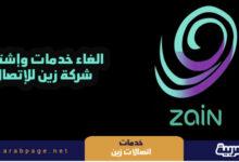صورة كيفية إلغاء الإشتراك في خدمات زين السعودية 2021