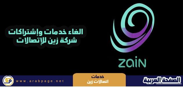 كيفية إلغاء الإشتراك في خدمات زين السعودية 2021