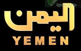 Photo of تجدد الإشتباكات على محيط قطاع التلفزيون اليمني في صنعاء