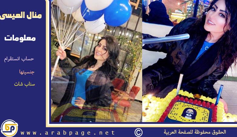 صورة من هي منال العيسى انستقرام سناب شات وماهي جنسيتها
