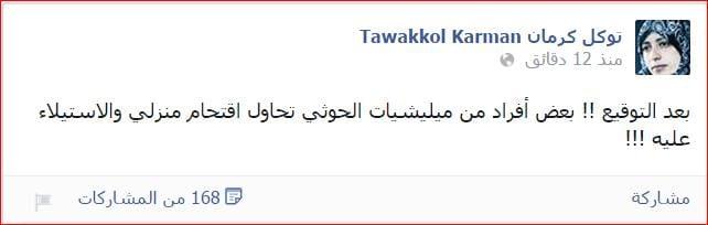 طارق كرمان يناشد الحوثيين بعدم المساس باختة توكل كرمان بعد اقتحام منزلها