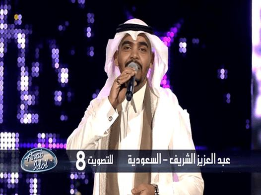 اغنية عبدالعزيز الشريف في عرب ايدول 3 اغنية راشد الماجد