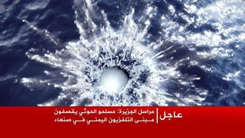 مسلحو الحوثي يقصفون مبنى التلفزيون اليمني في صنعاء