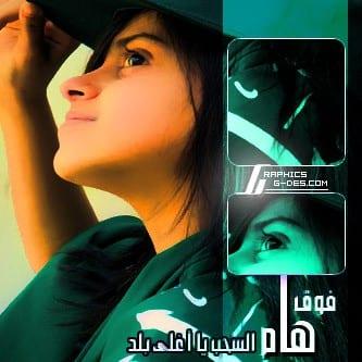 العيد الوطني السعودي 88