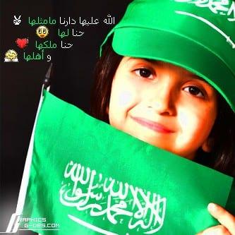 صورة صور عن اليوم الوطني 90 السعودي موعد إجازة اليوم الوطني السعودي 1442 خلفيات اليوم الوطني بالهجري 2020