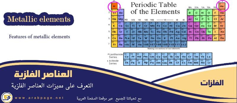 من مميزات العناصر الفلزية انواع وتعريف الفلزات
