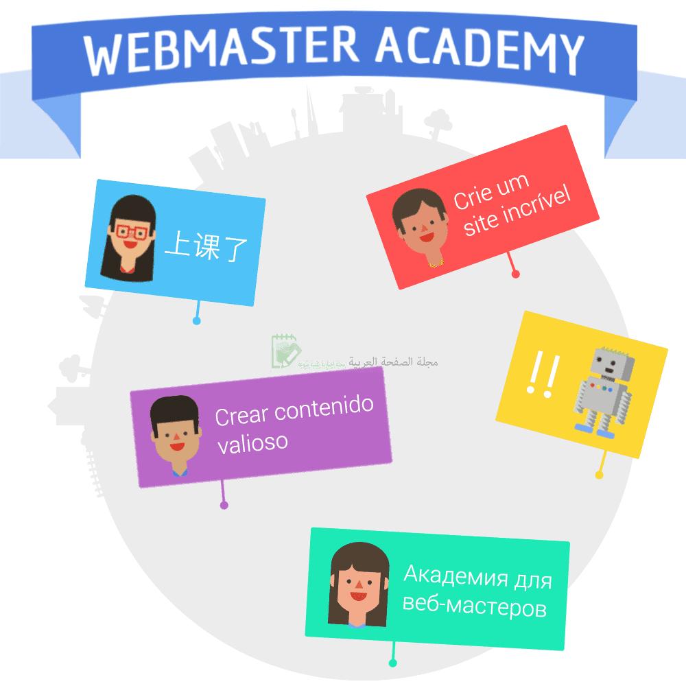 سيو جوجل تتيح اكاديمية مدراء المواقع  Webmaster Academy