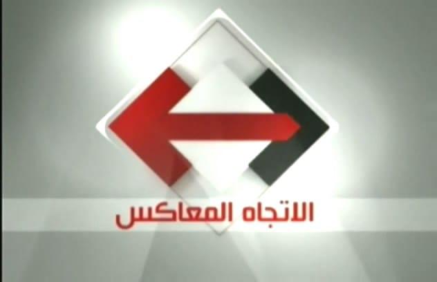 برنامج الإتجاة المعاكس 30-9-2014 دخول الحوثيين الى صنعاء