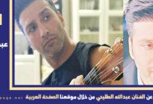 صورة حقيقة وفاة عبدالله الطليحي وماهي جنسيته انستقرام