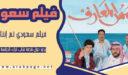 فيلم شمس المعارف من الأفلام السعودية 2020