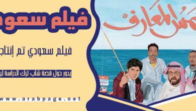 صورة فيلم شمس المعارف من الأفلام السعودية 2020