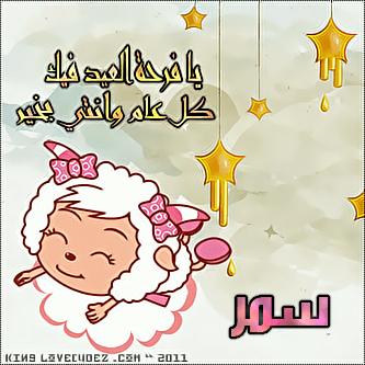 بطاقات اسماء بنات 2015