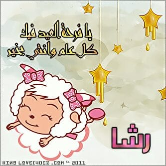 بطاقات اسماء بنات 2014