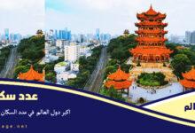 صورة عدد سكان الصين 2020 كم عدد سكان The population of China