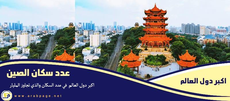 عدد سكان الصين كم عدد سكان The population of China
