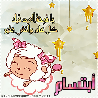 مواليد الشهر 2/2015 إليكم أسماء بنات 2015 رايقة وجميلة