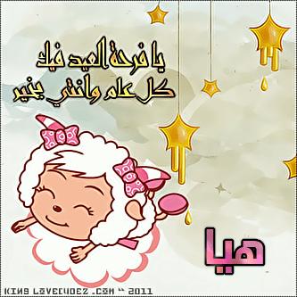 صورة صور عيد الاضحى 2020 بطاقات اسماء بنات 1441 اجمل صور عيد الحج العيد الكبير