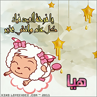 Photo of صور عيد الاضحى 1441 بطاقات اسماء بنات 2020 للعيد مسجات