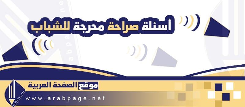 أسئلة صراحة محرجة للشباب 2021 - الصفحة العربية