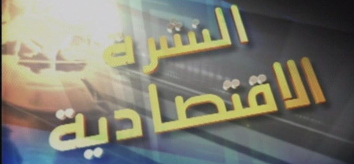 اخبار الإقتصادي في اليمن 25-11-2014