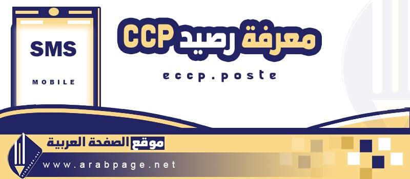 معرفة رصيد CCP عن طريق SMS جيزي 2021