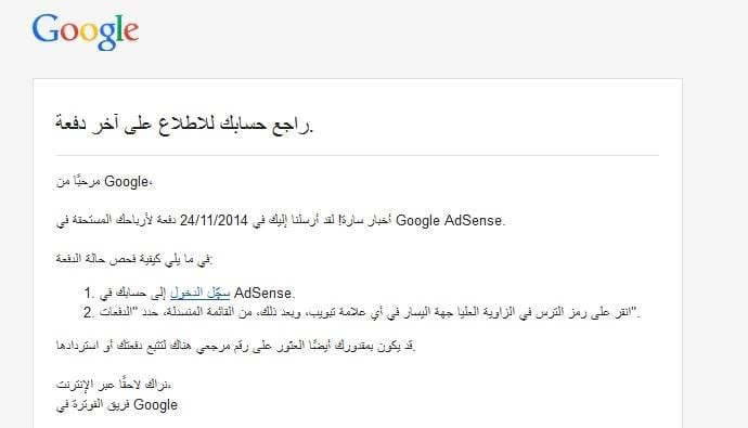 Photo of قوقل أدسنس يصدر الدفع الشهري 23/11/2014 شهر نوفمبر