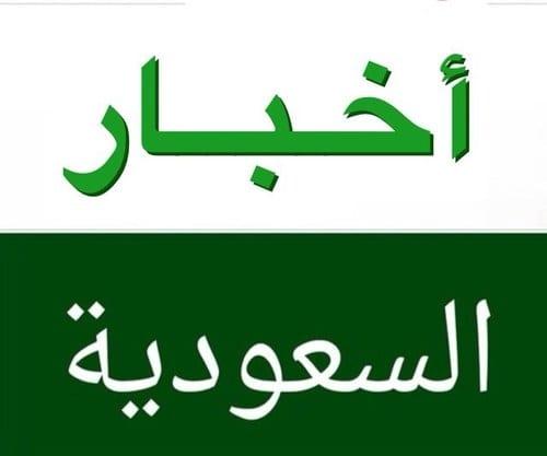 Photo of أخبار السعودية الرياضية 24-11-2014 الموافق الأثنين 2/2/1436 هـ
