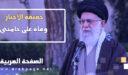 حقيقة وفاة علي خامنئي The death of Ali Khamenei المرشد الإيراني