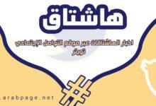 صورة بنت قحطان الزين من هي حساب صور الزين القحطاني سناب