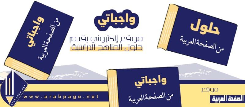 موقع واجباتي برنامج واجباتي من حلول الدراسية 1442 - الصفحة العربية