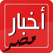 صورة أحدث أخبار جمهورية مصر العربية اليوم السبت 6/12/2014