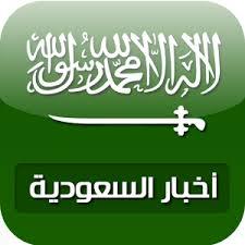 آخر أخبار المملكة العربية السعودية اليوم السبت 6/12/2014