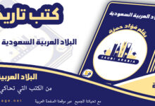 صورة تحميل كتاب البلاد العربية السعودية لـ فؤاد حمزة لبناني