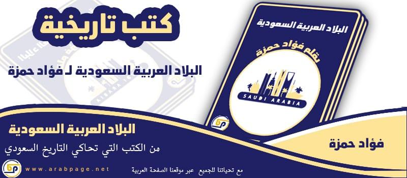 كتاب البلاد العربية السعودية