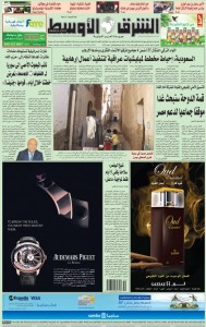 أخبار السعودية من جريدة الشرق الأوسط لليوم الاثنين 8/12/2014