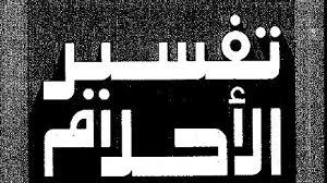 Photo of تفسير حلم رؤية الجان في المنام الجن في المنام