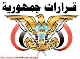 قرارات جديدة من الرئيس اليمني هادي