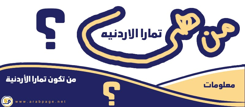من هي تمارا الأردنية سناب شات انستقرام