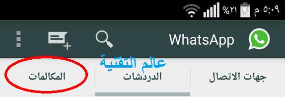 تطبيق whatsapp واتساب يتيح المكالمات المجانية تدريجياً على أجهزة الأندرويد
