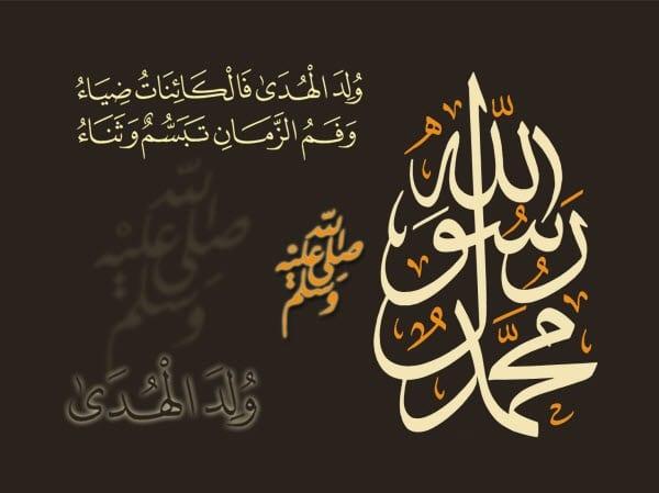 صورة رسائل المولد النبوي الشريف 1442 تهنئة المولد النبوي ٢٠٢٠