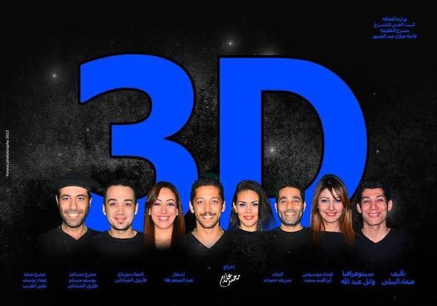 """صورة مسرح الطليعة وعروض""""3D"""""""